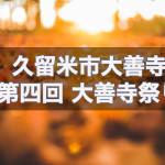 久留米市大善寺「第四回 大善寺祭り」