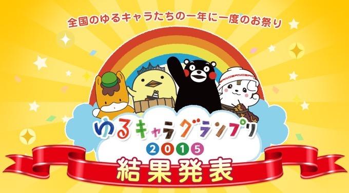 「ゆるキャラグランプリ2015」結果発表!気になる久留米市『くるっぱ』は何位だ!?