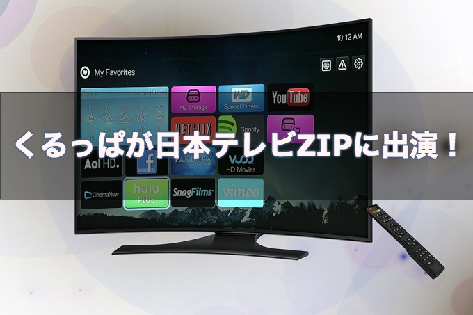 久留米市イメージキャラクター「くるっぱ」が日本テレビZIP!へ出演
