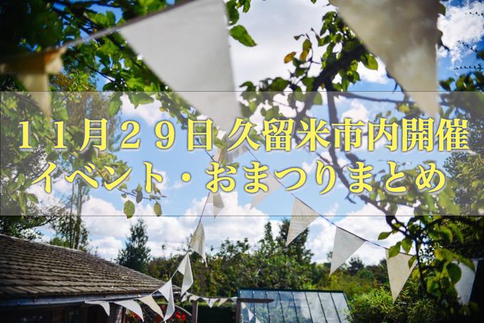 11月29日(日)に久留米市内で開催されるイベント&お祭りまとめ