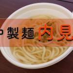 12月4日(金)〜6日(日) 久留米市城島町「田中製麺 内見会」が開催されます!