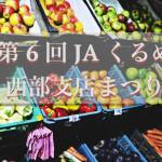 久留米市荒木町『第6回 JAくるめ 西部支店まつり 』が開催されます!くるっぱが登場予定!