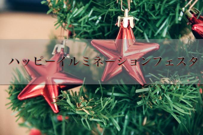 12月12日 西鉄久留米駅東口広場にて『ハッピーイルミネーションフェスタ』が開催!