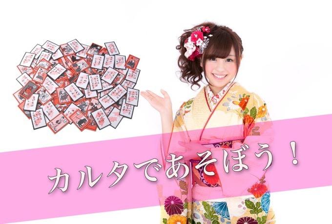 """児童センターお正月の遊び""""カルタ""""!カルタであそぼう!"""