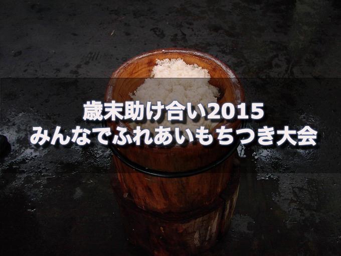12月6日(日)久留米市野中町『歳末助け合い2015みんなでふれあい もちつき大会』開催!
