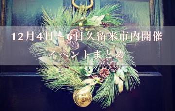 12月4日(金)〜6日(日)久留米市内で開催されるイベントまとめ