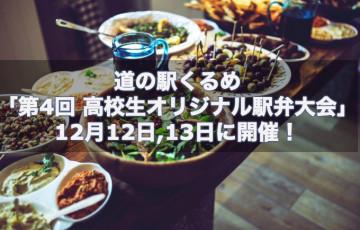 道の駅くるめ 「第4回 高校生オリジナル駅弁当大会」アイデア駅弁が大集合!!