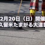 12月20日(日)「久留米たまがる大道芸」開催!想像の上をいくエンターテイメントを楽しもう!