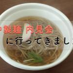 久留米市城島町「田中製麺 内見会」に行ってきました!