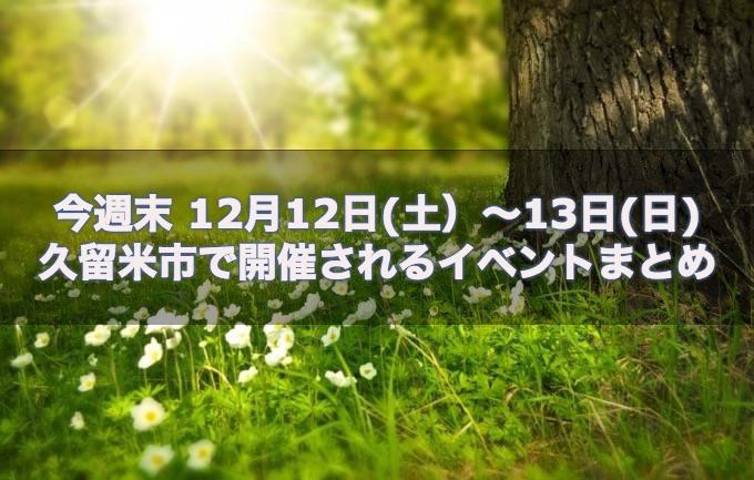 12月12日(土)〜13日(日) 久留米市で開催されるイベントまとめ