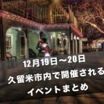 楽しいイベント盛りだくさん!12月19日〜20日 久留米市開催イベントまとめ