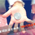 数量限定!売切れ御免!「ほとめき 100円商店街」