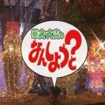 「華丸・大吉のなんしようと?」ここだったのか!12月18日久留米市で訪れたお店!