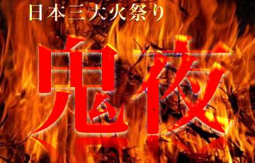1月7日 1600年の歴史 日本三大火祭り 大善寺玉垂宮「鬼夜」開催