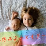 子どもフリマや手作り体験!「冬休み♪子どもデー」開催