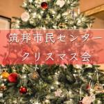 サンタさんからプレゼントがもらえる!筑邦市民センター『クリスマス会』