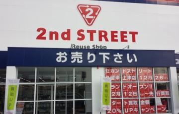 セカンドストリート 久留米上津店が12月26日オープン!1月にバルーンアーティスト来店!