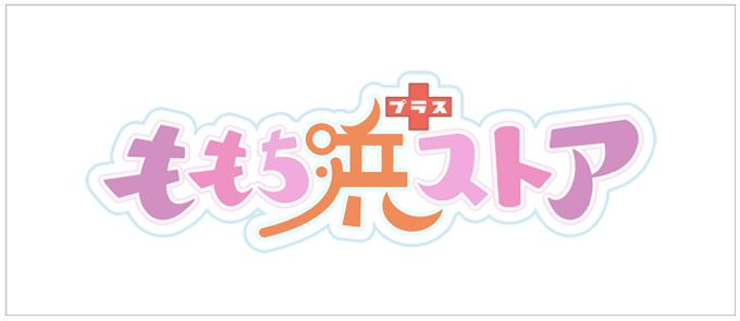 12月24日放送!久留米市在住の芸術家「坂井存」さんが ももち浜ストア プラスに登場!