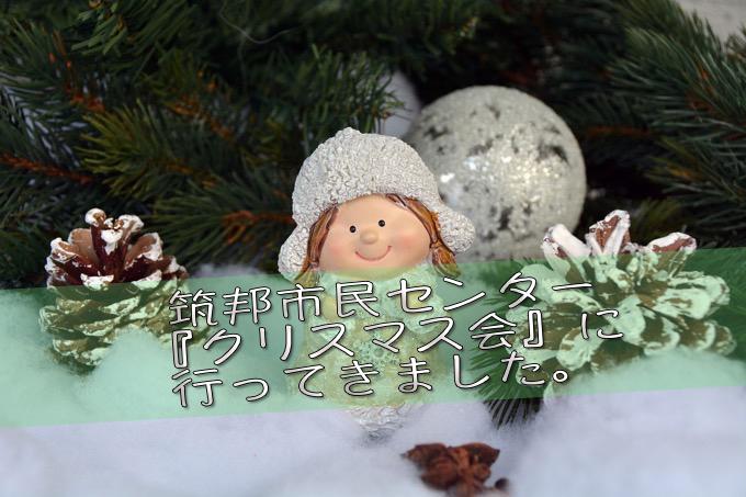 筑邦市民センターで開催された『クリスマス会』に行ってきました。