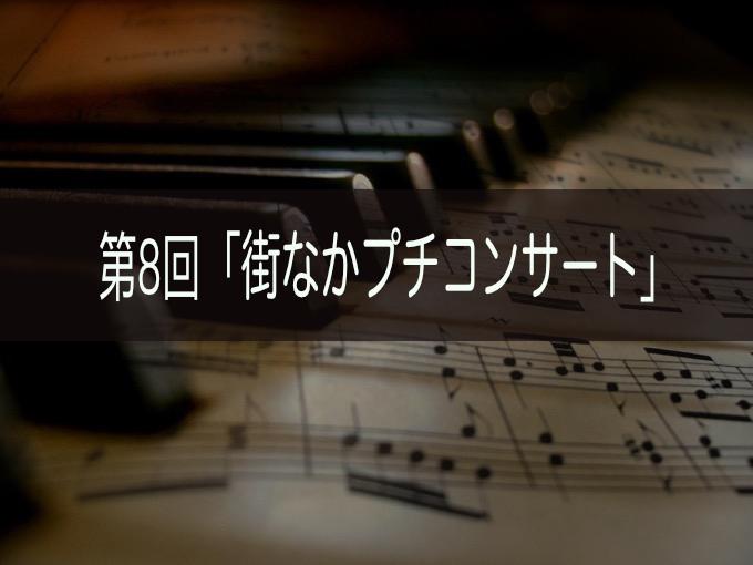 音楽で優雅なひとときを!第8回「街なかプチコンサート」