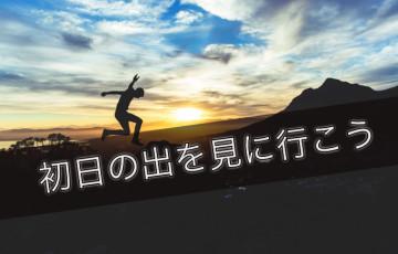 久留米市 初日の出スポット!