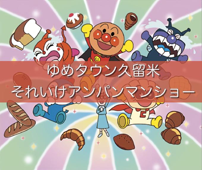 ゆめタウン久留米「それいけ!アンパンマンショー」1月3日開催!