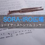 新春はSORA-IRO広場へ行こう!ニューイヤースペシャルコンサート&新年ぜんざい振る舞会