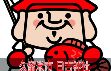 久留米市 日吉神社『十日恵美須祭』開催!1/9〜1/11