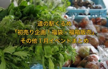 道の駅くるめ「初売り企画!福袋・福箱販売」その他1月イベントまとめ