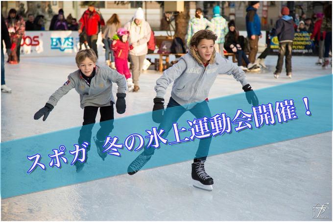 スポガ久留米 『冬の氷上運動会』1月24日 開催!申込は23日まで