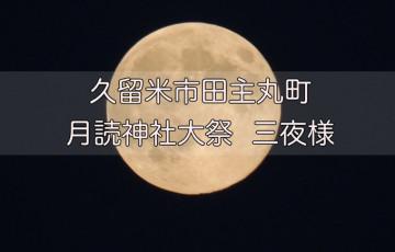 久留米市田主丸町「三夜様 月読神社大祭」1月23日〜25日開催