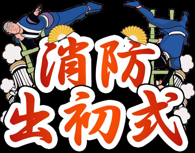 圧巻!梯子のり演技!ポンプ車操法!新春恒例「久留米市消防出初式」開催