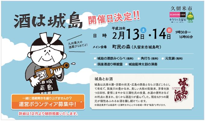 酒好き必見!第22回 城島酒蔵びらき 久留米市城島町で2月開催!