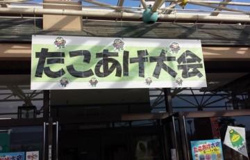 久留米ふれあい農業公園「たこあげ大会」に行ってきました!