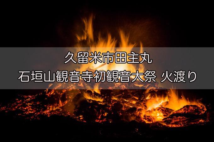 久留米市田主丸町 石垣山観音寺 初観音大祭『火渡り』