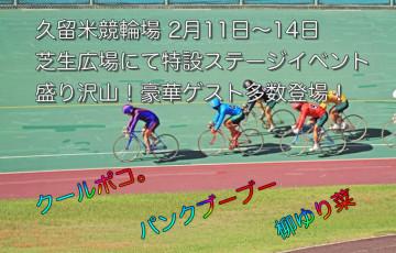 久留米競輪場でイベント盛り沢山!競輪キターッの柳ゆり菜 パンクブーブーが登場