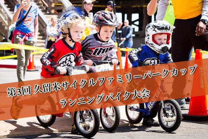第3回 久留米サイクルファミリーパークカップ ランニングバイク大会 2月開催!