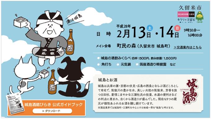 NHK はっけんTVにて久留米「城島蔵びらき」新酒蔵開きの魅力をはっけん!【1月22日放送】