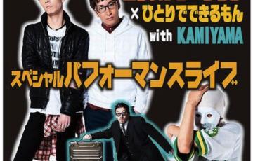 田主丸町 エグスプロージョン×ひとりでできるもん with KAMIYAMA スペシャル パフォーマンスライブ