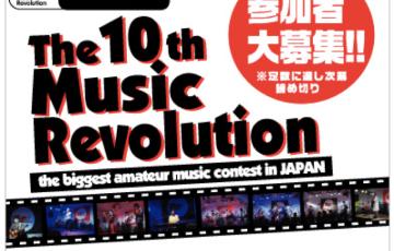若手ミュージシャンを応援!「10th Music Revolution 木下楽器店大会ライブ」