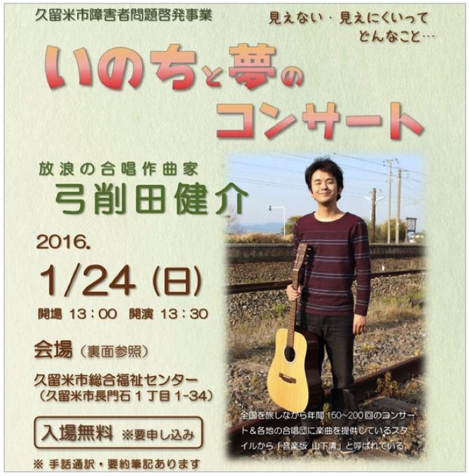 ハート♡あいず 弓削田 健介「いのちと夢のコンサート」久留米市にて1月24日開催