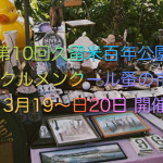 第10回 久留米百年公園「クルメンクール蚤の市」3月20日〜21日開催!