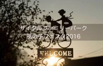 大人も子どもも入園料無料!「サイクルファミリーパーク風の子フェスタ2016」