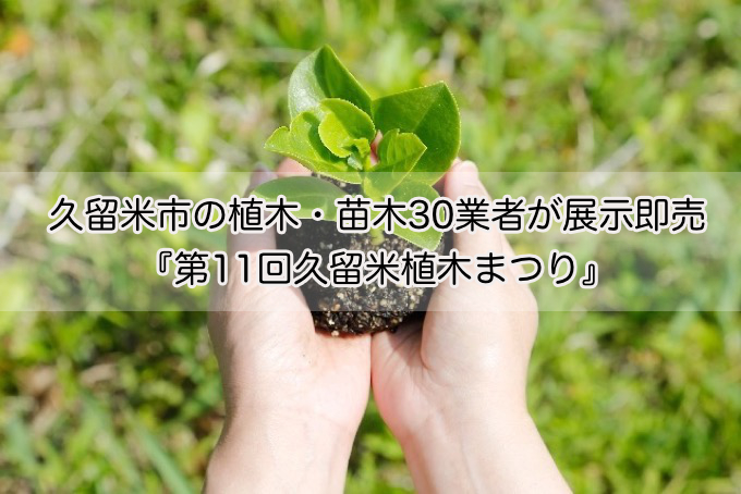 『第11回久留米植木まつり』百年公園にて 2月6日(土)~2月23日開催!