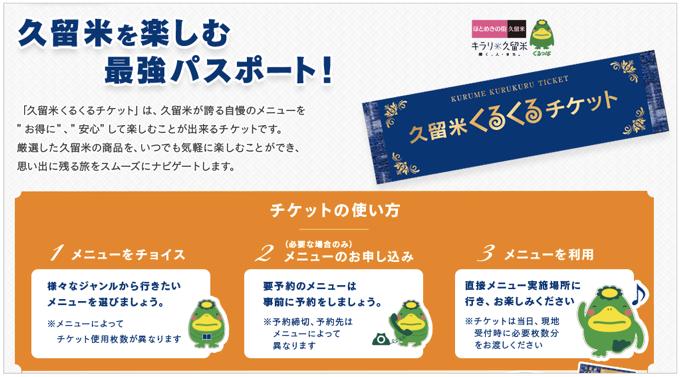 久留米を楽しむ最強パスポート!「久留米くるくるチケット」が発売!