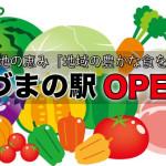 2月12日 地域の豊かな食をつなぐ「みづまの駅」がオープン!