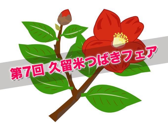 「第7回 久留米つばきフェア」開催! つばきの魅力に触れる9日間!