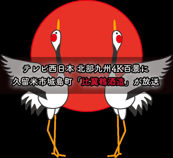 『比翼鶴酒造』がテレビ西日本 北部九州4K百景にテレビ放送されます!