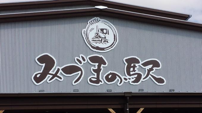 久留米市三潴町にオープンする『みづまの駅』を見てきました!