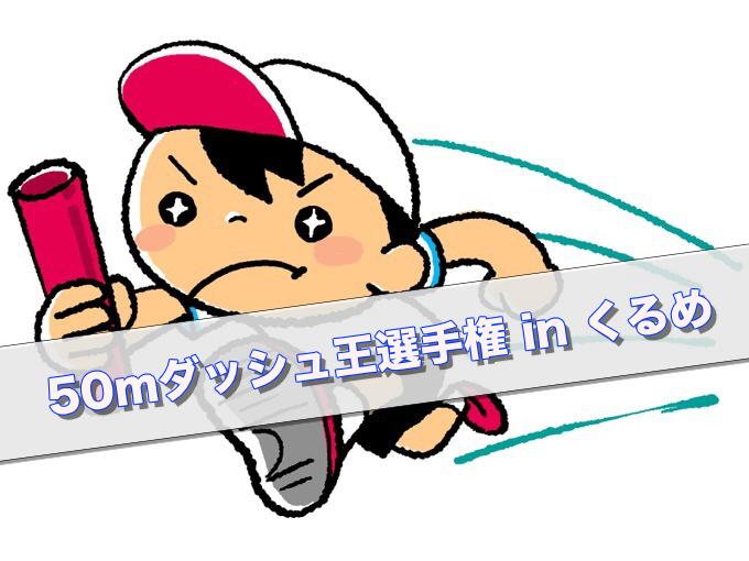 親子で駆け抜けろ!「50mダッシュ王選手権 in 久留米」 3月13日開催!